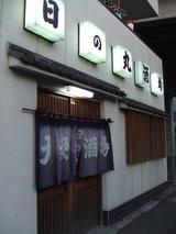 日の丸酒場
