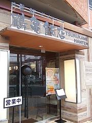 鶴亀飯店 4