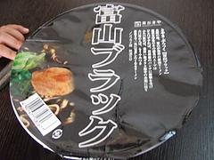 富山ブラック 3