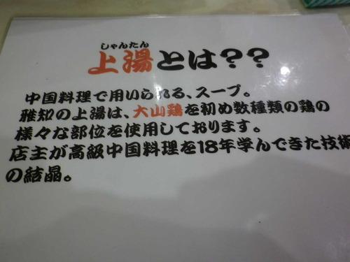 2014_11030032