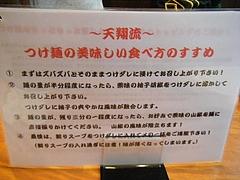 麺屋天翔 9