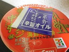 コラボ麺 4