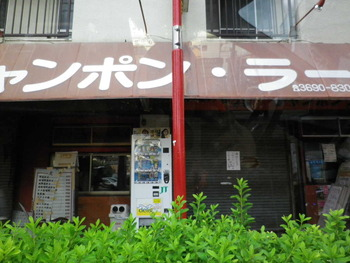 九州チャンポン1
