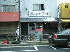麺屋りょう