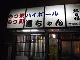 ZENちゃん