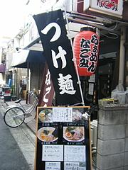 麺屋なごみ 2