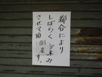 九州チャンポンの貼り紙