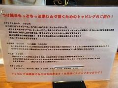 麺屋天翔 8