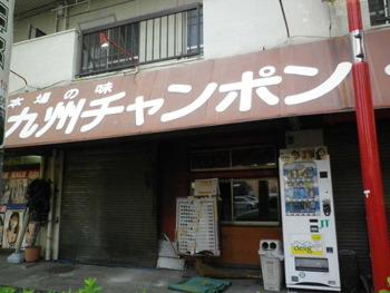 九州チャンポン2