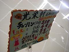 光栄軒 5