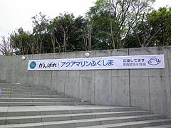 葛西臨海水族園 7