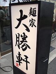 麺家大勝軒 6