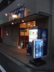 もりや竹ノ塚 3