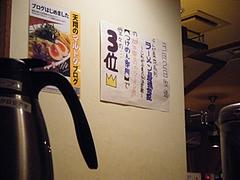 麺屋天翔 6