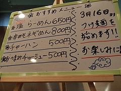 麺屋小松 6