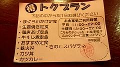 2012_11_02_19_11_49