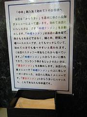 なかもと 5