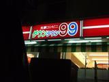 ダウンタウン99
