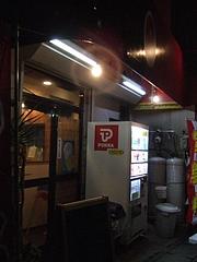 麺屋小松 1