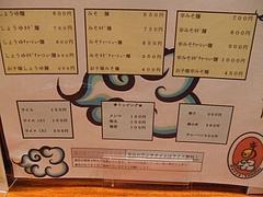 麺屋小松 7