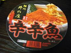 辛辛魚 4