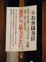 田中商店 7