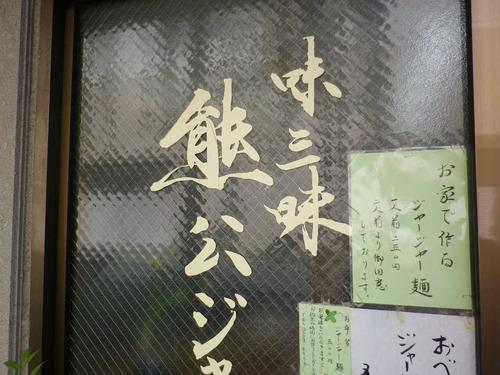 2014_09130038