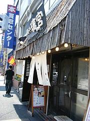 麺や 離宮 10