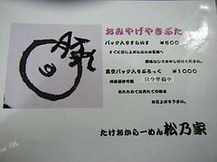 松乃屋 5