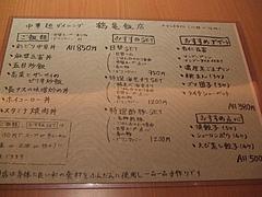 鶴亀飯店 10