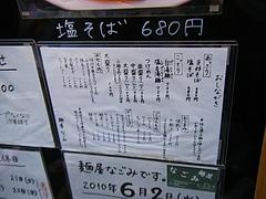麺屋なごみ 8