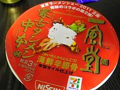 コラボ麺 3