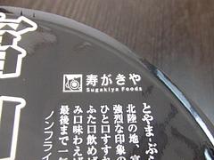 富山ブラック 2