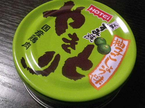 柚子こしょう