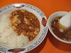 ミニマーボー丼
