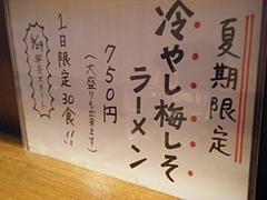 麺屋なごみ 7