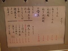 田中商店 8
