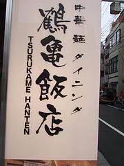 鶴亀飯店 3