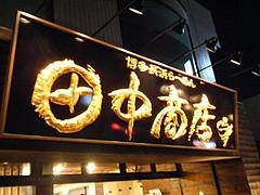 田中商店 3