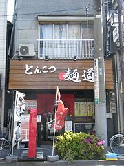 とんこつ麺道 7