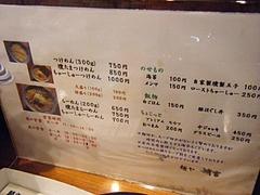 麺や 離宮 7