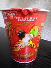 コラボ麺 5