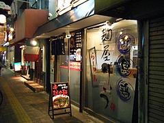 麺屋りょう 2