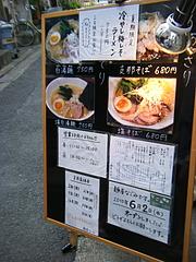 麺屋なごみ 9