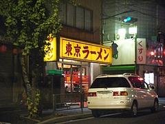 東京ラーメン