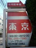 E1600218905