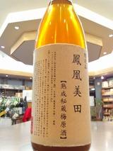美田梅原酒