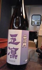 2415円、60%16度 純米生酒