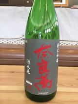 奈良萬酒未来