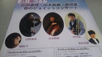 20153月コンサート2